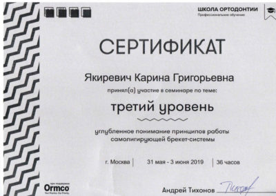Сертификат Якиревич