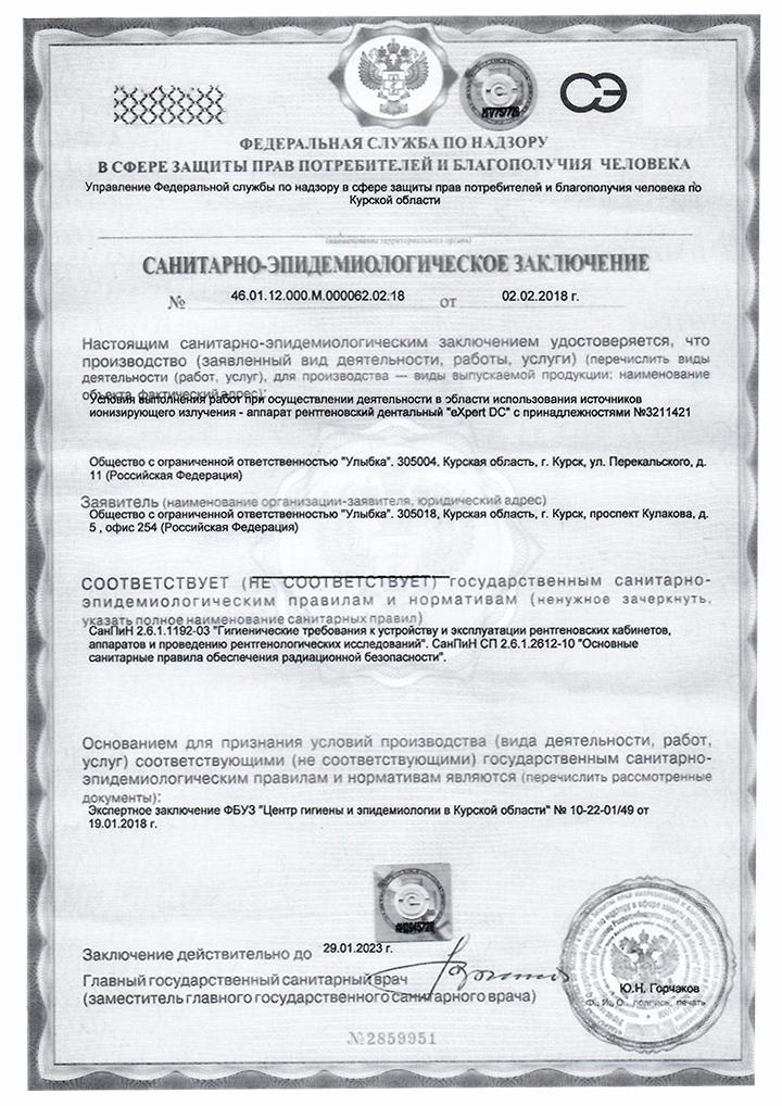 Стоматологическая лицензия